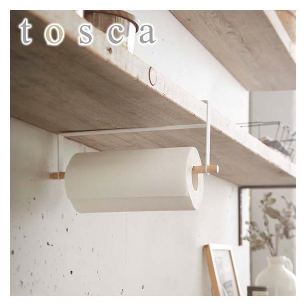 tosca(トスカ) 戸棚下キッチンペーパーホルダー 2418 ホワイト キッチンツール収納 台所用品 縦型 山崎実業
