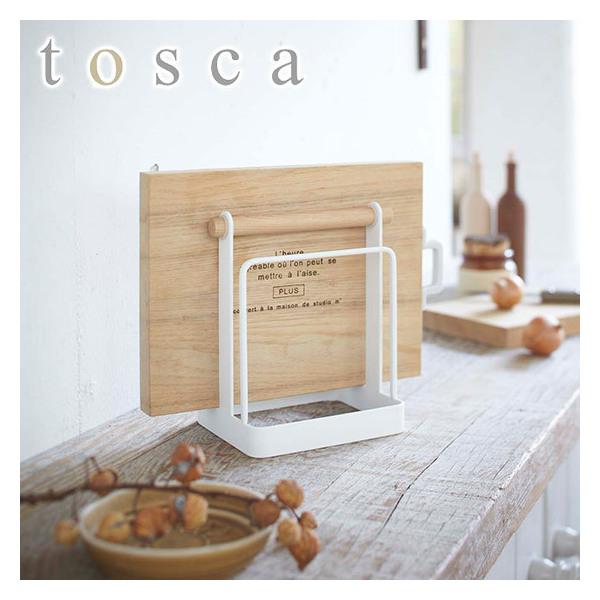 tosca(トスカ) まな板スタンド 2422 ホワイト キッチンツール収納 カッティングボード まな板立て 台所用品 山崎実業