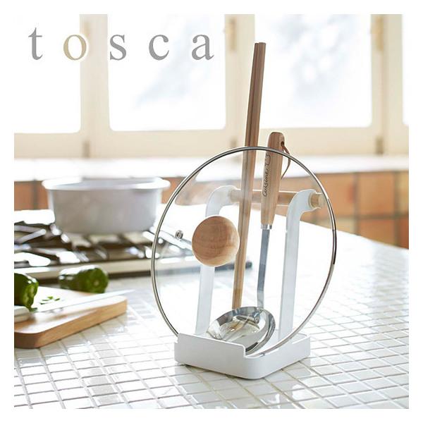 tosca(トスカ) お玉&鍋ふたスタンド 2423 ホワイト キッチンツール収納 リッドスタンド キッチンツール立て 台所用品 山崎実業