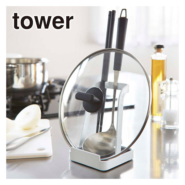 10%OFFクーポン対象商品 Tower(タワー) お玉&鍋ふたスタンド 2248/2249 リッドスタンド まな板立て 台所用品 ホワイト 山崎実業 クーポンコード:KZUZN2T