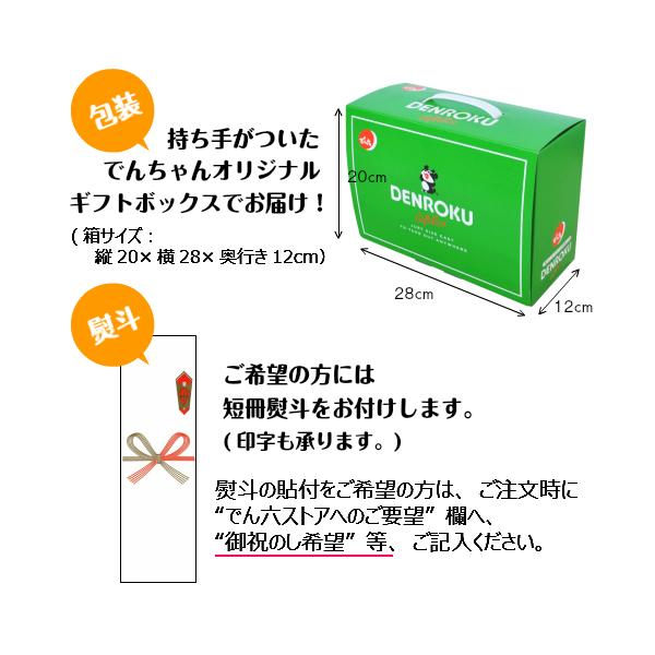 【送料無料】でん六ギフトボックス(Eサイズ17袋) お中元 ギフト