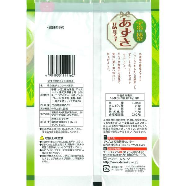 【送料無料】でん六 あずき甘納豆チョコ 3種類×2袋(抹茶・黒ごまきなこ・いちご) 小箱のおまけ付き