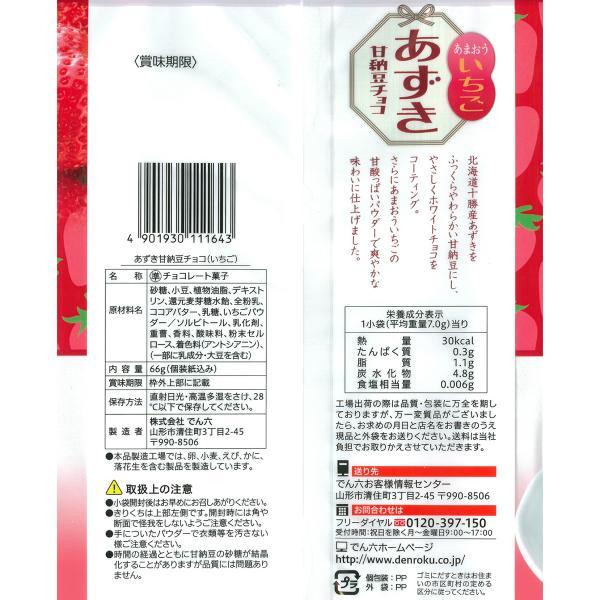 【送料無料】でん六 あずき甘納豆チョコ 3種類×2袋(抹茶・黒ごまきなこ・いちご) 数量限定