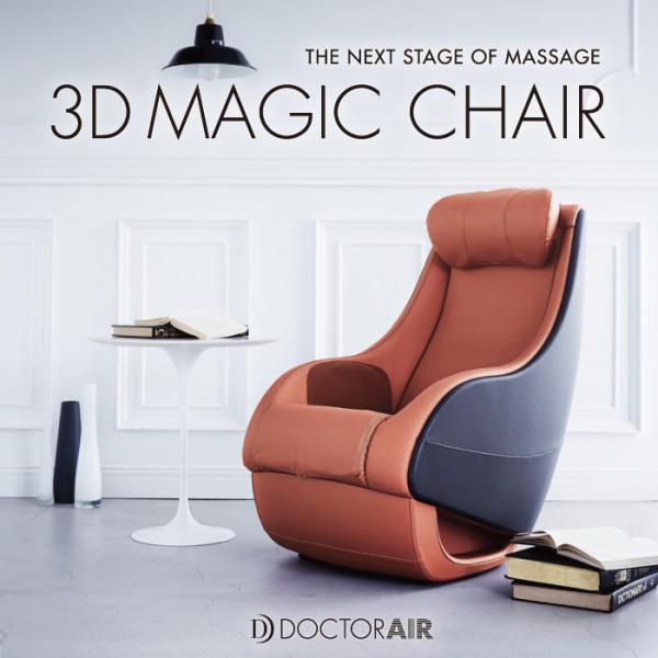 DoctorAir(ドクターエア)3Dマジックチェア(ルビーオレンジ)