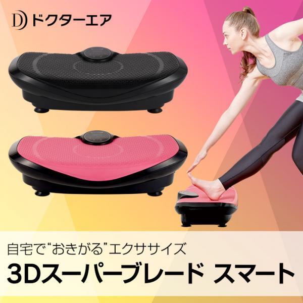【送料無料】DoctorAir(ドクターエア)3Dスーパーブレードスマート(ピンク)