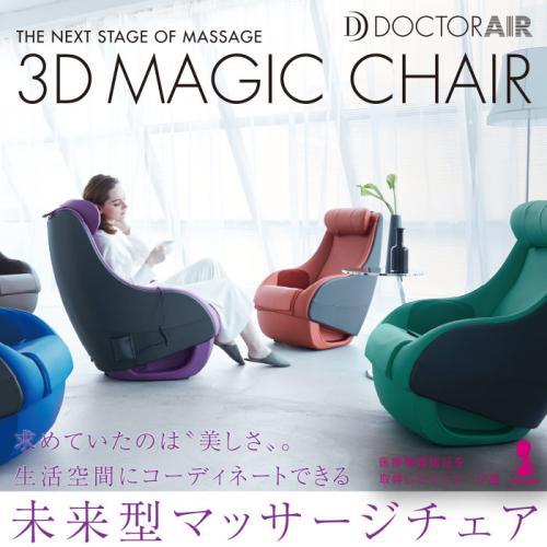 DoctorAir(ドクターエア)3Dマジックチェア(アンバーブラウン)