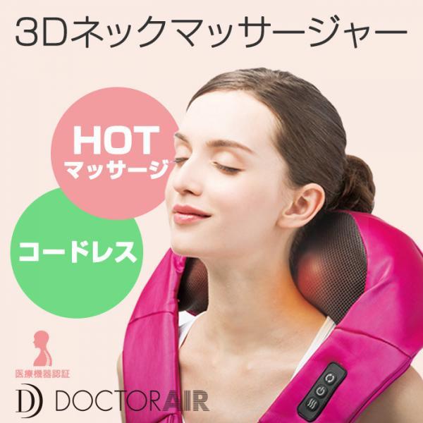 DoctorAir(ドクターエア)3Dネックマッサージャー(ピンク)