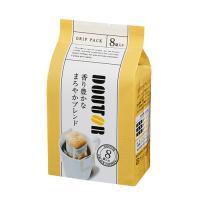ドトールコーヒー(doutorcoffee)|ドリップパック 香り豊かなまろやかブレンド8p