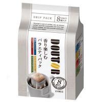 ドトールコーヒー(doutorcoffee)|ドリップパック 香り楽しむバラエティー8p