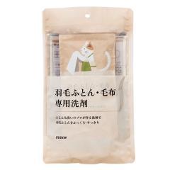 羽毛ふとん・毛布専用洗剤(4包入) ダスキン ふとん水洗い