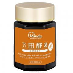 万田酵素 GINGER 瓶タイプ 75g