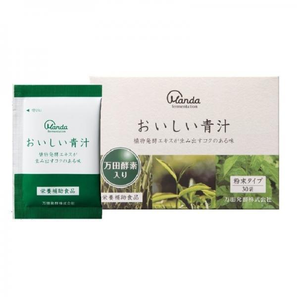 万田発酵 おいしい青汁 3g×30袋