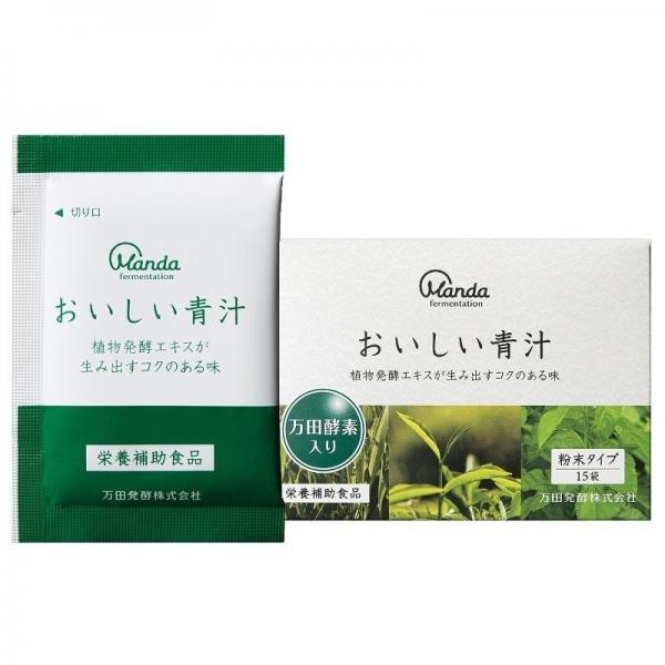 万田発酵 おいしい青汁 3g×15袋