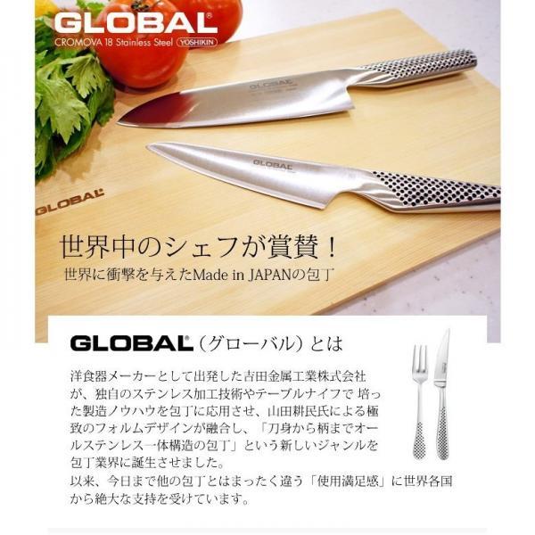 【送料無料】 GLOBAL グローバル 包丁 牛刀3点セット 日本製 吉田金属工業 GST-B2
