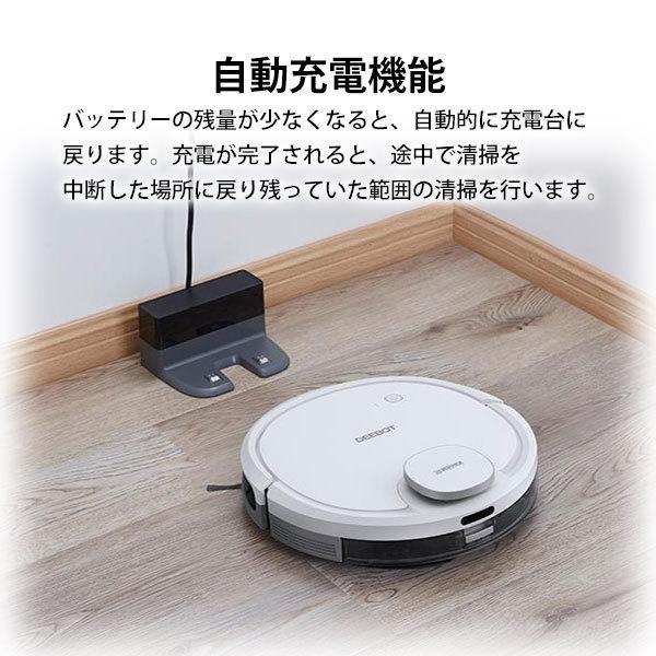 ロボット掃除機 DEEBOT 900 高性能レーザーマッピング機能 自動充電 洗えるダストBOX 【エコバックス公式ストア|国内正規品】