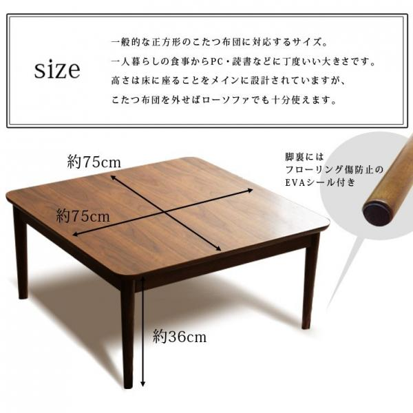【送料無料】ウォールナット突き板 こたつ コタツ 炬燵 テーブル 正方形 75cm×75cm こたつテーブル ウォルナット やぐら 木製 ローテーブル 座卓 ちゃぶ台 薄型ヒーター 北欧 おしゃれ ウォルナット