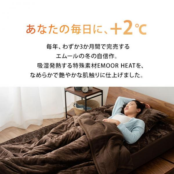 18%OFF 送料無料 毛布 あったか 2枚合わせ毛布 シングル グレージュ エムールヒート もうふ ブランケット 吸湿発熱 ヒートウォーム マイクロファイバー ボリューム 防寒 もこもこ わた入り 冬 冬用 ぬくぬく 洗える