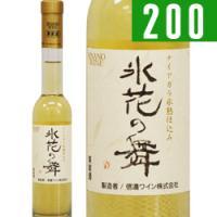 氷花の舞(ナイアカ゛ラ氷熟仕込み) 信濃ワイン 日本 長野県 200ml