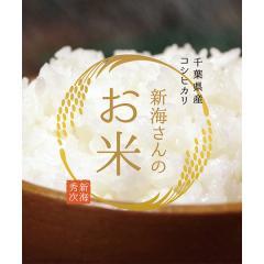 新海秀次さんのお米 5kg(千葉県産コシヒカリ)/entresquare(アントレスクエア)