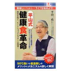 surprisebook/平山式 健康食革命/entresquare(アントレスクエア)