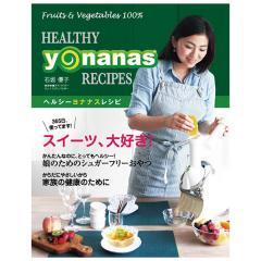 yonanas/『スイーツ、大好き!』ヘルシーヨナナスレシピ/entresquare(アントレスクエア)