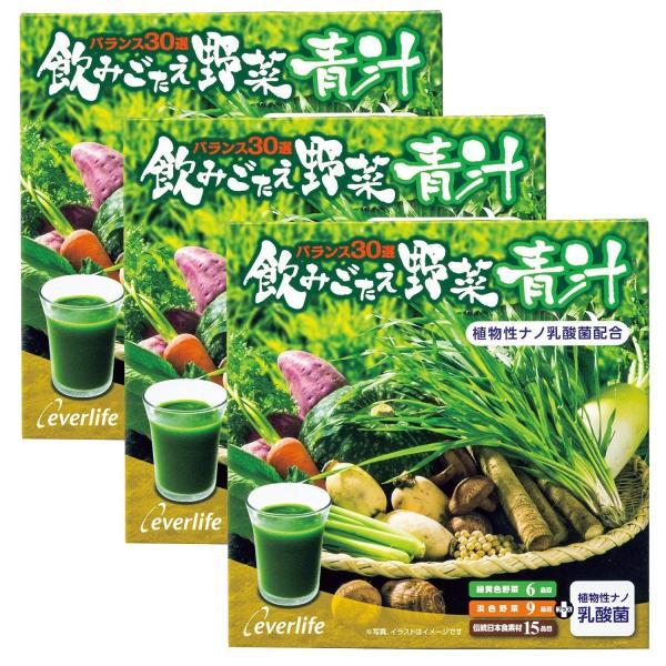 飲みごたえ野菜青汁30包3箱