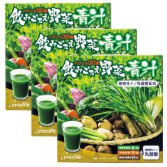 【10月特価】飲みごたえ野菜青汁30包3箱【10/31 17:59迄】