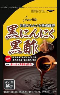 黒にんにく黒酢60粒 1袋
