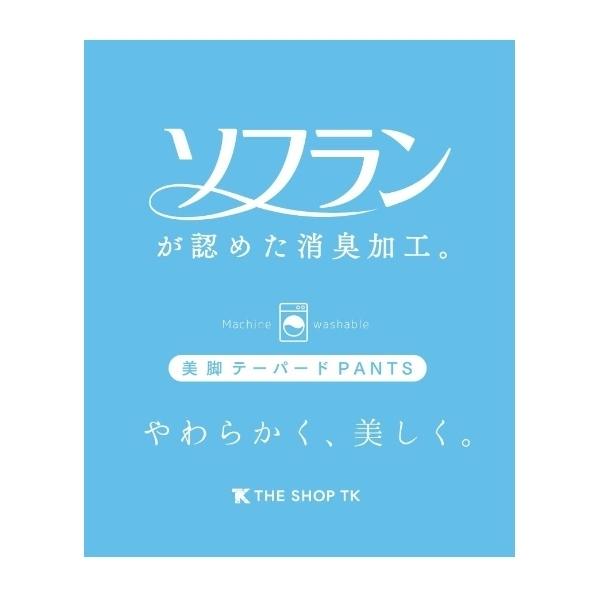 【抗菌防臭・消臭】ソフランコラボ テーパードパンツ