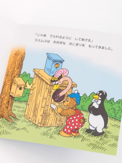 【ラスムス クルンプ】絵本 トリヲタスケル