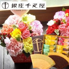 花とスイーツのセット Thanksアレンジ(ミックス)と銀座千疋屋フルーツクーヘン 生花 送料無料 誕生日 記念日 お祝い