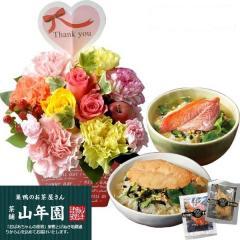 花とグルメのセット Thanksアレンジ(ミックス)と高級お茶漬け2食セット 生花 送料無料 誕生日 記念日 お祝い