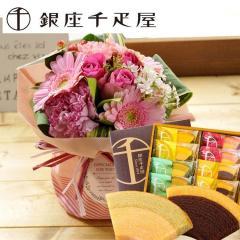 花とスイーツのセット 旬のスタンディングブーケ(ピンク系)と銀座千疋屋フルーツクーヘン 生花 送料無料 誕生日 記念日 お祝い