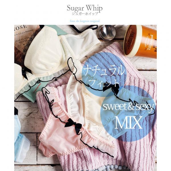 フランデランジェリー(fran de lingerie)Sugar Whip シュガーホイップ コーディネートタンガ