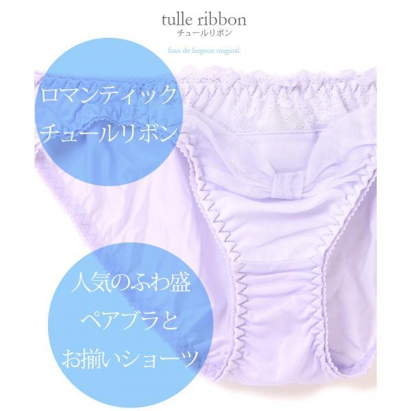 フランデランジェリー(fran de lingerie)tulle ribbon チュールリボン コーディネートショーツ