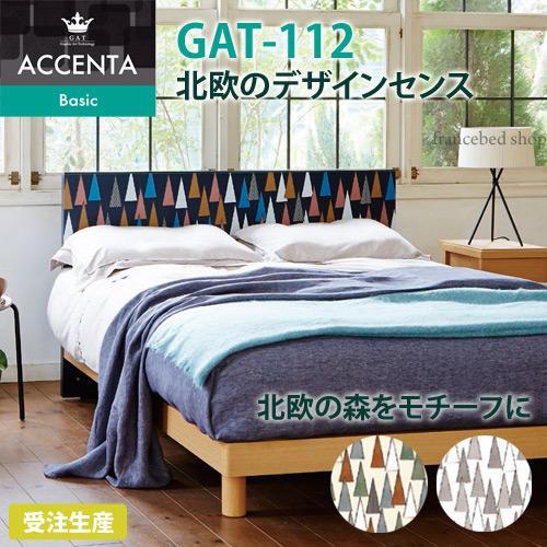 フランスベッド GAT-112 シングルベッドフレーム ネイビー【送料無料・日本製・受注生産品】