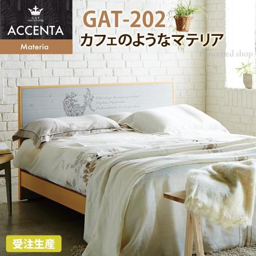 フランスベッド GAT-202 シングルベッドフレーム ナチュラル【送料無料・日本製・受注生産品】
