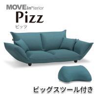【新製品】フランスベッド MOVEin'terior Pizz(ムーヴィンテリア ピッツ) リクライニングソファベッド ブルー