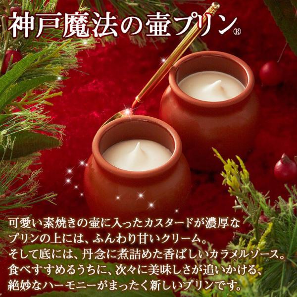 バレンタイン 神戸魔法の生チョコザッハと壷プリンのセット【送料込み】【※北海道・沖縄除く】