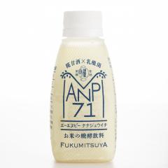【送料無料】お米の乳酸菌ドリンク ANP71 12本入り<冷蔵>