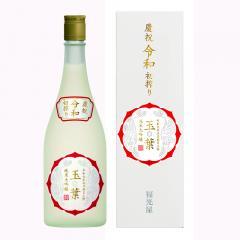 慶祝 令和 初搾り 玉葉 令和元年五月朔日上槽 純米大吟醸 720mL