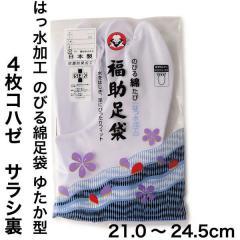 福助足袋 のびる綿足袋(はっ水加工) 4枚コハゼ サラシ裏 ゆたか型 (21.0cm-24.5cm)/ゆたか型/24.5cm