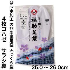 福助足袋 のびる綿足袋(はっ水加工) 4枚コハゼ サラシ裏 ふっくら型 (25.0cm-26.0cm)/ふっくら型/26.0cm