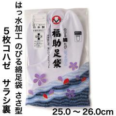 福助足袋 のびる綿足袋(はっ水加工) 5枚コハゼ サラシ裏 ささ型 (25.0cm-26.0cm)/ささ型/26.0cm