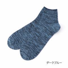 fukuske FUN 定番リブ カラー ショート丈ソックス/ダークブルー/25-27cm
