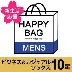 ◆ロハコ限定◆福袋◆ メンズ ビジネス&カジュアルソックス 10足入り/アソート/-
