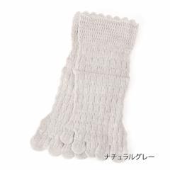 fukuske メッシュ 5本指 ショート丈ソックス/ナチュラルグレー/22-24cm