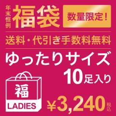 ◆年末恒例 福袋◆ レディース ゆったりサイズ 10足入り/アソート/-