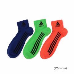 adidas(アディダス)メンズ 3足組 吸水速乾・抗菌防臭 3本ライン ショート丈 ソックス/アソート4/24-26cm