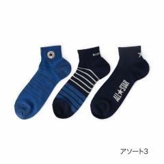 CONVERSE(コンバース) 3足組 異柄 ショート丈 ソックス/アソート3/25-27cm